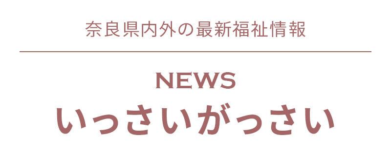 NEWS いっさいがっさい