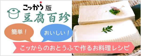 こッから版豆腐百珍 簡単!おいしい!こッからのおとうふで作るお料理レシピ